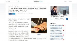 ライブドアニュース|株式会社フォースタイル
