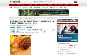 財経新聞|株式会社フォースタイル