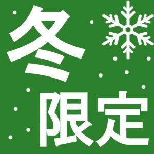 冬限定 | 飲食店向け無料フリー素材