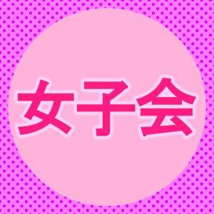 女子会 | 飲食店向け無料フリー素材