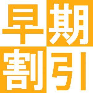 早期割引_オレンジ | 飲食店向け無料フリー素材