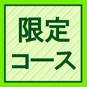限定コース_グリーン | 飲食店向け無料フリー素材