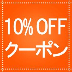10%オフクーポン_オレンジ | 飲食店向け無料フリー素材