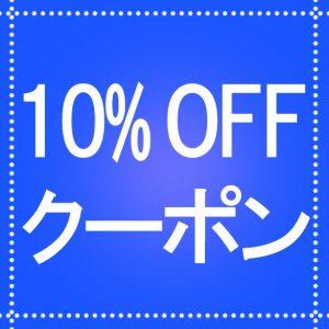10%オフクーポン_ブルー | 飲食店向け無料フリー素材