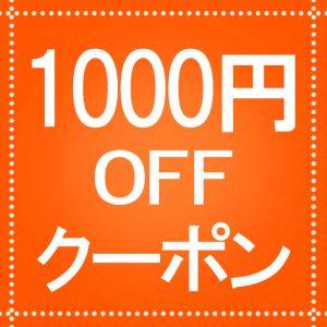 1000円オフクーポン_オレンジ | 飲食店向け無料フリー素材