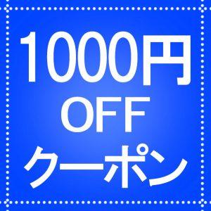 1000円オフクーポン_ブルー | 飲食店向け無料フリー素材