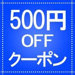500円オフクーポン_ブルー | 飲食店向け無料フリー素材