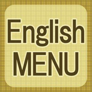 English_MENU | 飲食店向け無料フリー素材