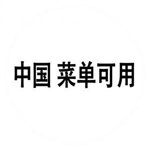 中国語メニューあり1