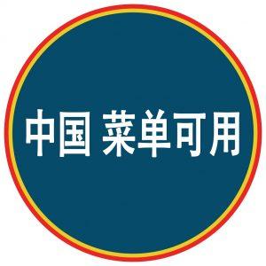 中国語メニューあり2
