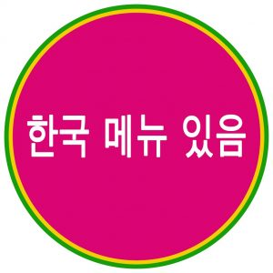 韓国語メニューあり2