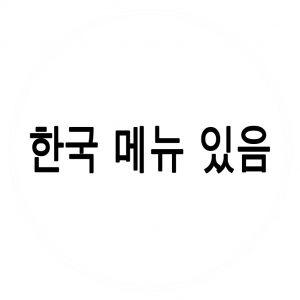韓国語メニューあり1