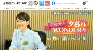 FMラジオニッポン放送:草野満代の夕暮れWANDER4