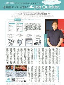 ジョブクイッカーインタビュー|月刊食堂