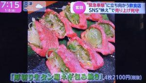 TBSあさチャン|焼肉ホルモン山水縁虎ノ門本店の名物ネギタン塩「厚切り生タン塩ネギ包み焼き」